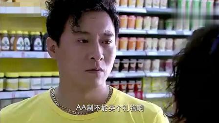 贾玲与穷小子每天去超市免费试吃, 美女嫌弃的表