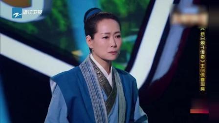 综艺版《白娘子》主演感人聚首, 王源叶童飙戏演
