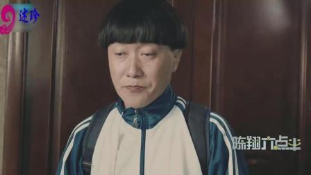 陈翔六点半: 正直教师不收红包, 学生金榜题名