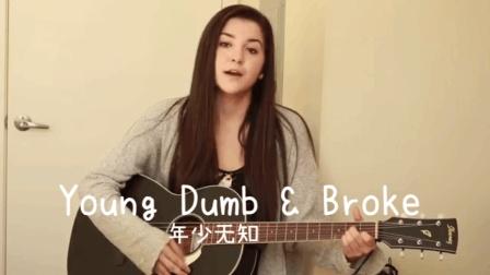 小美女吉他翻唱超好听的欧美热单, 唱出另一番味