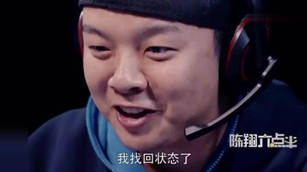陈翔六点半: 这可是LOL, S6总决赛, 看看你最近打些