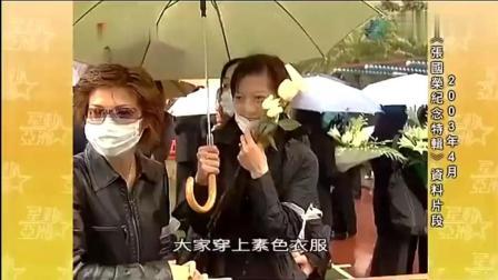 张国荣当年葬礼回放, 歌迷占满街道, 车辆难行