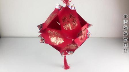 新年红包别扔了, 手把手教你用红包做灯笼, 制作超简单