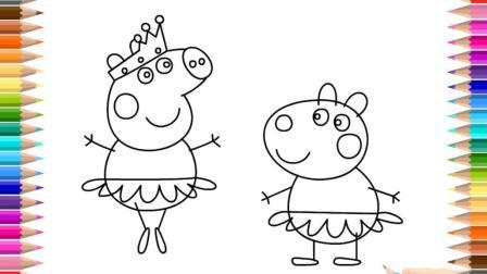 一起来画简笔画 给小猪佩奇上有颜色的儿童画画视频