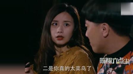 陈翔六点半: 你要的三分藕吧上齐了! 什么意思