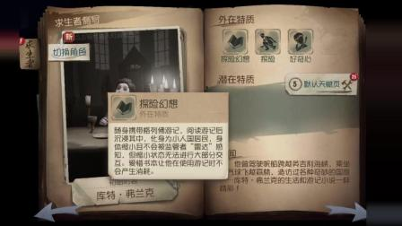 【易拉罐】【第五人格】冒险家的正确使用方法