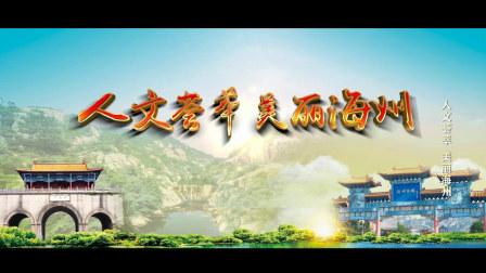 连云港海州旅游宣传片