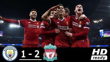 欧冠英文集锦: 曼城1-2利物浦, 总比分1-5遭双杀出局