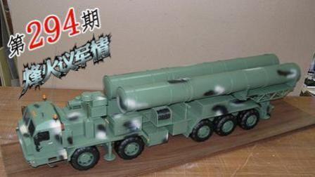 s600防空导弹