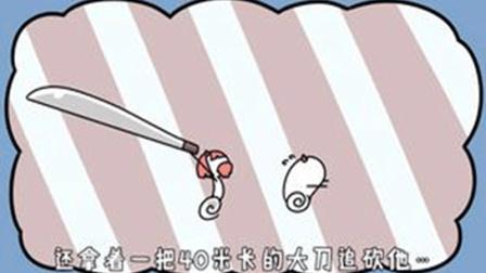 搞笑动画: 老婆做梦, 他倒霉