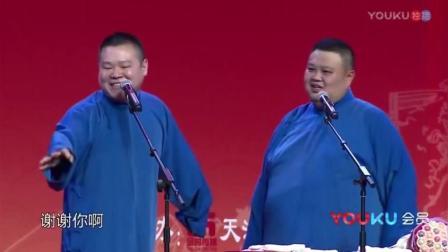 德云社经典爆笑相声《白蛇传》岳云鹏恶搞孙越