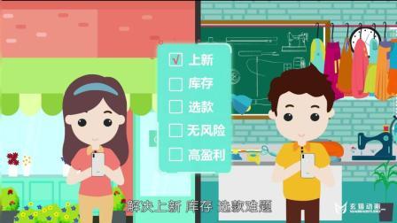 杭州MG产品展会宣传动画制作婴童行业MG动画制作