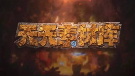 炉石传说: 【天天素材库】 第91期