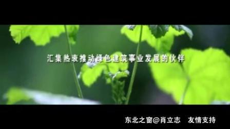 第三届大连绿色建筑公益周活动预热宣传片