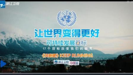 《奔跑吧》公益宣传片: 17个可持续发展目标 让世