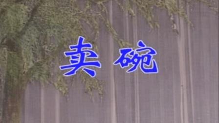 二人台传统戏卖碗张虎 白梅 张爱军