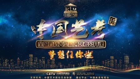 特朗普来华演出嘉宾张馨月、杨派老生传人杨少彭竟然在《中国艺考》开唱了?!