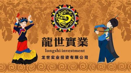 东莞龙世实业投资有限公司 劳务派遣 人力资源