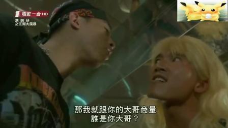 洪興陳小春去看電影《古惑仔》, 遇到東星幫, 搞事不可避免!