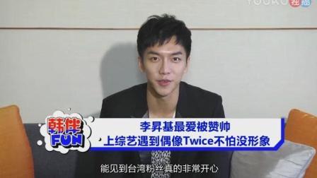 李昇基最爱被赞帅 上综艺遇到偶像Twice不怕没形