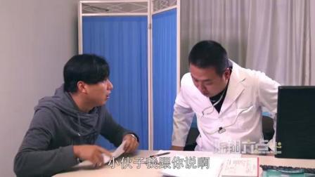 陈翔六点半: 遇到这种病人, 医生也要变疯子