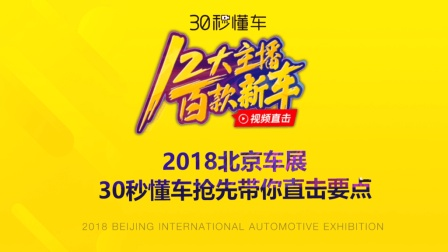 2018北京车展 30秒懂车抢先带你直击要点