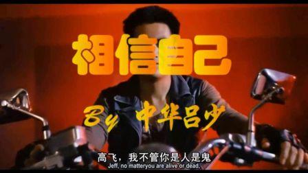 《相信自己》劲爆摇滚MV(周润发电影《侠盗高飞》, 中华吕少制作, 零点乐队演唱)