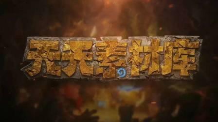 炉石传说:【天天素材库】 第93期