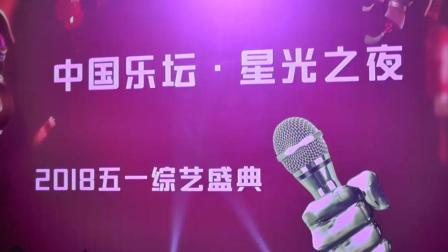 《中国乐坛》五一国际综艺盛典晚会