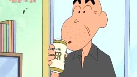 《蜡笔小新 第四季 》536集  梦冴也觉得小新爷爷个性和自己熊本老爸差的太多了