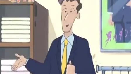 《蜡笔小新 第四季 》546集  小新爸爸看中了一套西装,无奈和预算差太多钱了