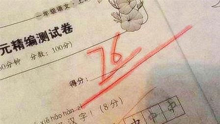为什么老师改完试卷后, 总要在分数下画一个等号? 今天终于明白了