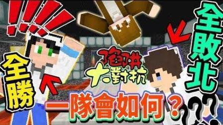 【巧克力】『Minecraft: 陷阱大对抗』 - 当全胜的男人与全败的男人一队..会如何?