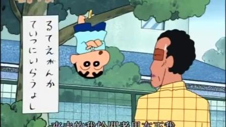 《蜡笔小新 第三季 》23集  小新很羡慕园长和上尾老师觉得戴眼镜很帅