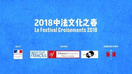 第13届中法文化之春宣传片