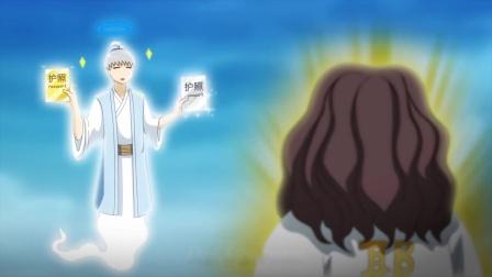 《 十万个冷笑话 第三季 》04集  真是脑洞大开啊,河神被上帝遣送回国了