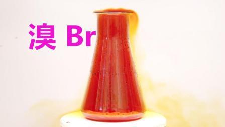化学元素控 溴Br 唯一在室温下呈现液态的非金属元素 它有点臭