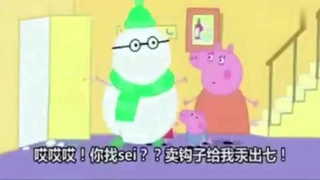 小猪佩琪方言恶搞配音, 看完你的童年彻底崩了