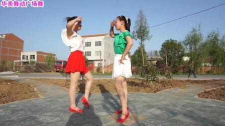 动感32步双人舞 拥抱你离去 华美舞动广场舞