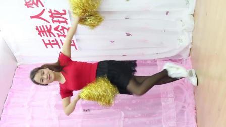 玉美人梦  美女在家跳啦啦队舞蹈, 真是欢快啊