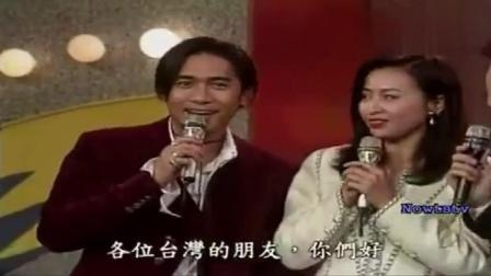 梁朝伟和刘嘉玲年轻时上台湾综艺节目, 梁朝伟的