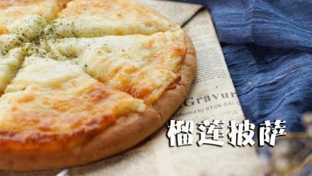 又到疯狂榴莲季, 给你一份飘香十里榴莲披萨的秘密!