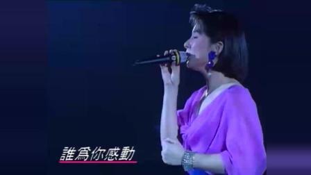 陈淑桦现场演唱经典歌曲《问》, 一个时代的记忆, 至今回味无穷!