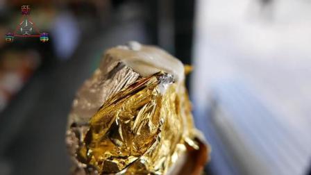 你这冰淇淋金子做的啊? 没错, 黄金加白金做冰淇淋, 太奢侈了