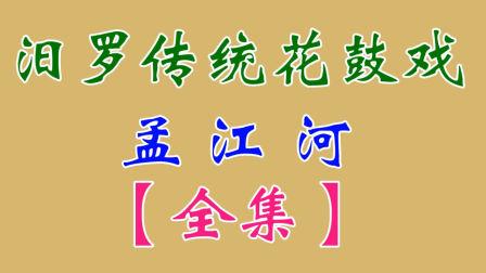汨罗花鼓戏孟江河全集 周春和 黎爱红 熊向团 徐会元