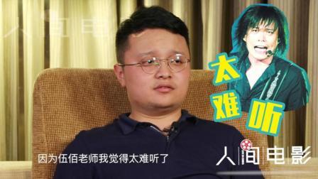 导演毕赣控诉伍佰的歌给他留下童年阴影, 可长大后又喜欢的不行