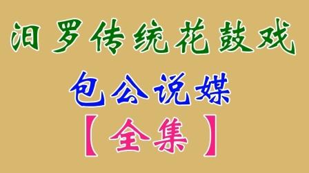 汨罗花鼓戏包公说媒全集 许熊二 廖之莲 周春和 刘孝飞