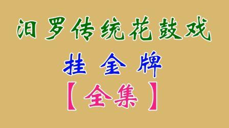 汨罗花鼓戏挂金牌全集 李货来冯杰 李纯和 李菊莲