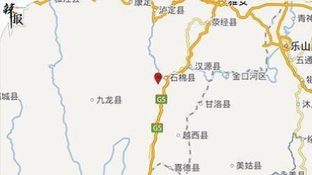 突发!四川雅安发生4.3级地震