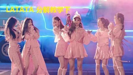 点击观看《韩小茶自由舞 LATATA 抖音网红舞手把手分解教学 下》
